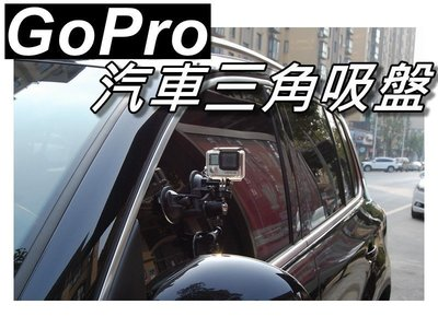 GoPro汽車三角吸盤/大吸盤車架/汽車用專用吸盤/固定架 HERO 4/3/3+/山狗 桃園《蝦米小鋪》