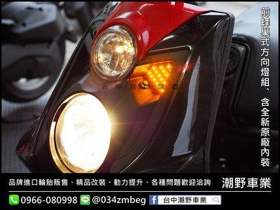 台中潮野車業 BWS'X 125 方向燈 大B 蜂巢燈 前後方向燈 原廠殼加方向燈 LED 整組送繼電器 BWSX
