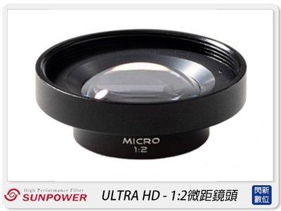 ☆閃新☆Sunpower ULTRA HD 1:2 微距 手機鏡頭(公司貨)