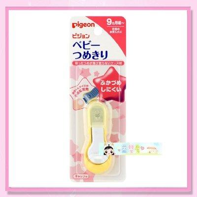 <益嬰房>日本 貝親  Pigeon 嬰幼兒指甲剪 p15124 (適合9個月以上) 日本製(p15107)
