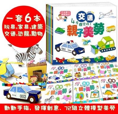 【快樂童年精品】親子美勞 3D立體勞作書