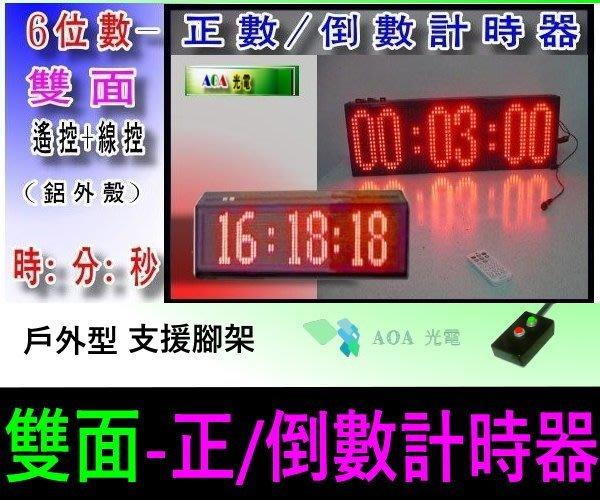 AOA-6位數雙面-專業用正/倒數計時器LED字幕機比賽正倒數計時器表演比賽計時器LED商業用計時器/支援腳架型
