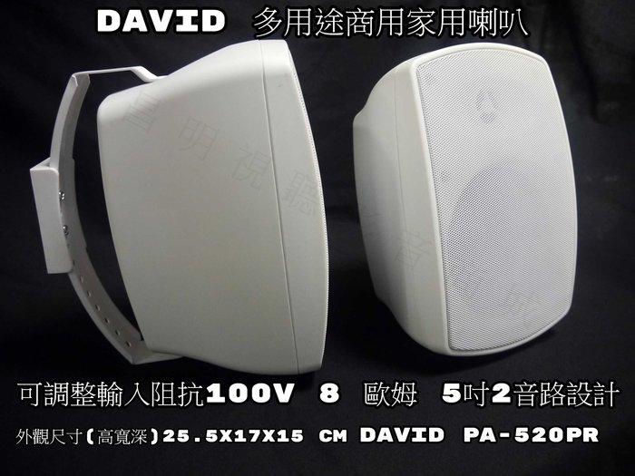 【昌明視聽】DAVID PA-520PR 2音路50~120瓦 多用途商用家用喇叭 朔膠造型模組 高低阻抗雙輸入 可調整