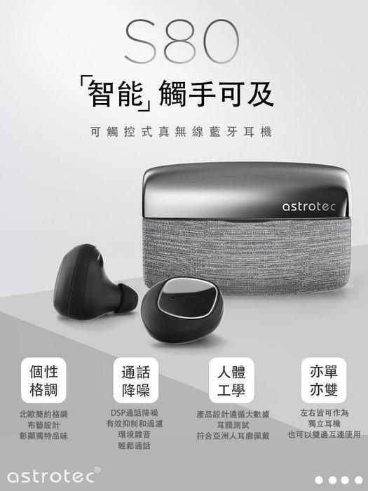 (新竹Nova立聲音響) 代理商公司貨 加贈運動臂套 無線充電盤 Astrotec S80 可觸控式 真無線藍牙耳機