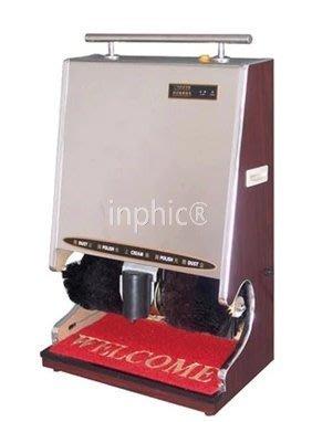 INPHIC-家用公用自動感應皮鞋擦鞋機 不鏽鋼擦鞋機 木紋擦鞋機 鞋油