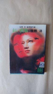 推理小說  :  赤い喪服