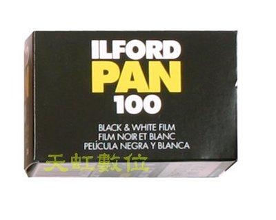 天虹沖印網-相片沖洗-洗照片 沖洗底片 黑白底片 英國 ILFORD PAN 100 度負片 135底片 黑白負片