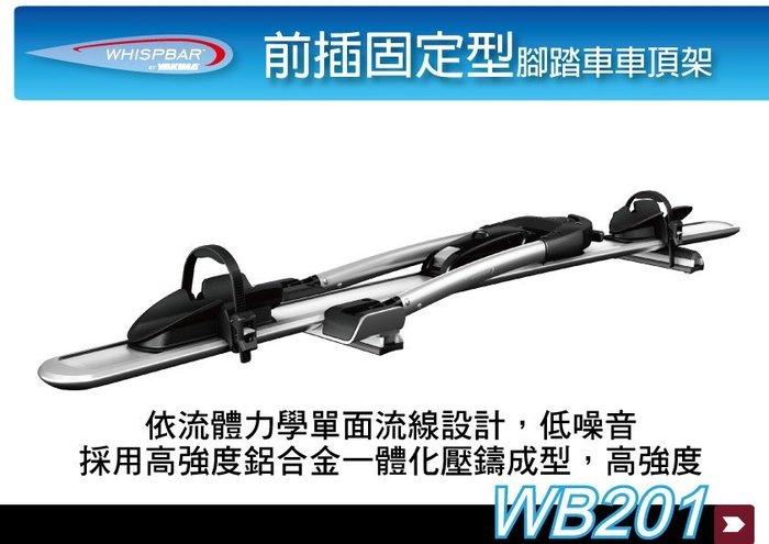 ∥MyRack∥WHISPBAR 直立型腳踏車車頂架 WB201 安裝最快速∥都樂THULE 591 可參考