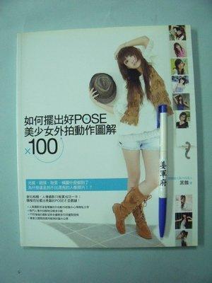【姜軍府】《如何擺出好POSE美少女外拍動作圖解×100》2009年 黑麵著 電腦人文化 人像攝影