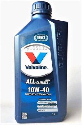 華孚蘭Valvoline All Climate Extra 10W-40 (原DURA BLEND) 合成機油 總代理公司貨