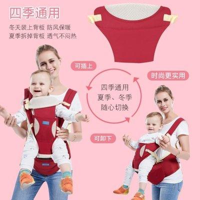 【週年度促銷】腰凳背帶四季多功能嬰兒通用新生兒寶寶前橫抱式小孩抱娃神器坐凳