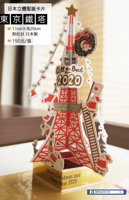 日本立體聖誕卡片 東京鐵塔款 150元/張