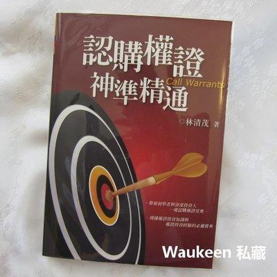 認購權證 神準精通 林清茂 書泉出版社 股票證券 商業理財