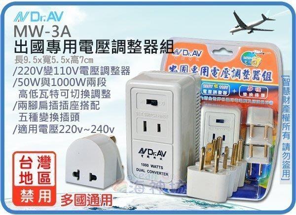海神坊 MW~3A NDRAV 出國 電壓調整器組 220v轉110v 降壓 電源變壓器