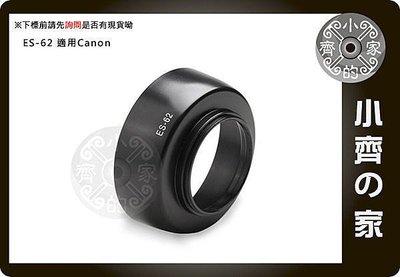 小齊的家 Canon副廠 EF 50mm F1.8 II 專用 兩件式 ES-62, ES62 鏡頭 遮光罩 卡口式 可反扣 遮光罩 台北市
