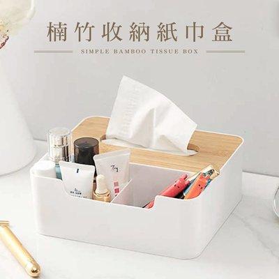 *架式館*楠竹紙巾盒 /多用面紙盒/置物盒/雜物收納/木質紙巾盒