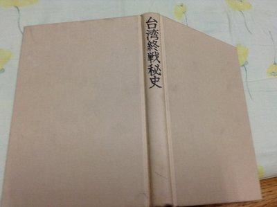 1984年出版 台灣終戰秘史 日文