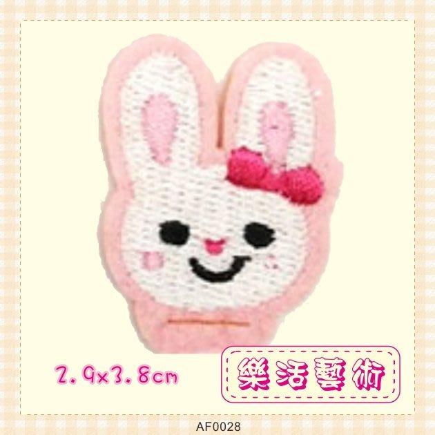 樂活藝術「燙貼布」 ~ 粉紅兔 日本刺繡貼布 附1公分開口《有背膠》《可燙 可縫 可掛名牌》【現貨】【AF0028】