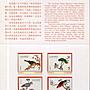 【護票卡~故宮鳥譜古畫郵票(88年版)】