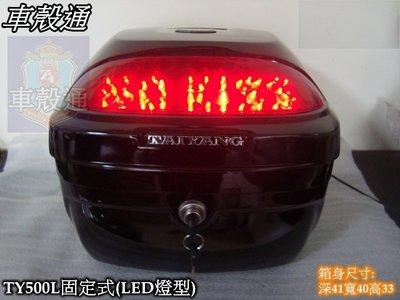 [車殼通] TY500L固定式機車後行李箱(後置物箱), LED燈型, 烤漆:黑色一只$1550,  台中市