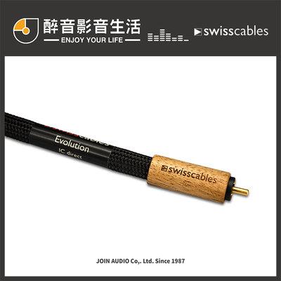 【醉音影音生活】瑞士 Swiss Cable Evolution 屏蔽版 (1m~2m) RCA訊號線.台灣公司貨