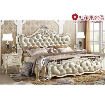 [紅蘋果傢俱] HXW 8802 法式6尺奢華雕花床 雙人床架 軟包床