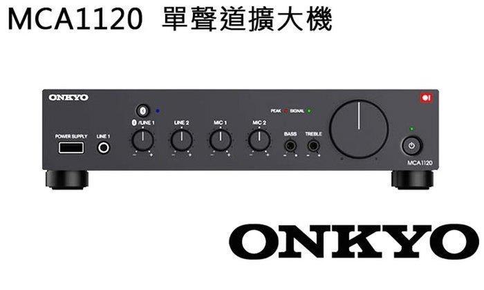 高傳真音響 ONKYO 【MCA1120】單聲道120W 藍芽擴大機│咖啡廳輕音樂 餐廳 商業空間 會議