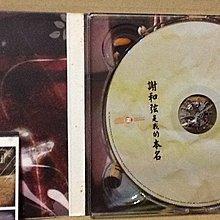 ~拉奇音樂~ 謝和弦 我叫謝和弦 二手保存良好  絕版。3。嘻哈 饒舌。