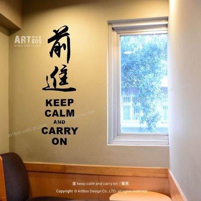 阿布屋壁貼》前進keep calm and carry on-XL‧牆貼窗貼 中國書法字 書房 文青.