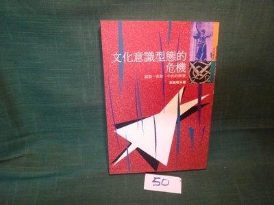 【愛悅二手書坊 19-26】文化意識形態的危機 李英明 著 時報文化