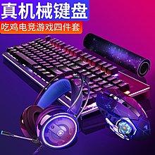 蒸汽朋克真機械鍵盤鼠標耳機三件新款套裝復古游戲有線cf加新重配件用品大全電競電腦筆記本臺式機網紅鼠鍵送鼠標墊N03