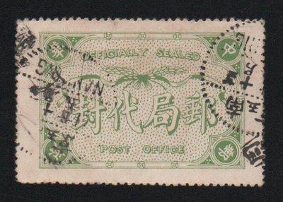 【萬龍】民國5年中華郵政郵局代封票舊票...