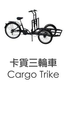 新莊風馳電動營業創業三輪車~CARGO TRIKE三輪車創業 攤車 餐車 可折疊 台灣製造 ~摺疊三輪車