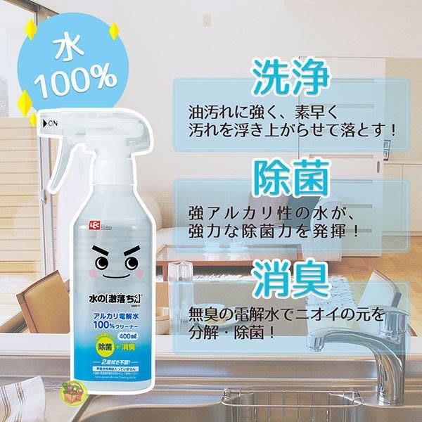 【JPGO】日本製 LEC 激落君 100%鹼性電解水 清潔噴霧 400ml#101
