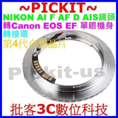 AF CONFIRM CHIPS NIKON AI F AF LENS鏡頭轉佳能Canon EOS EF單眼機身轉接環