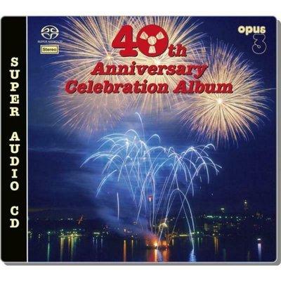 【SACD】Opus 3 四十週年發燒精選 40th Anniversary Celebration---CD26000