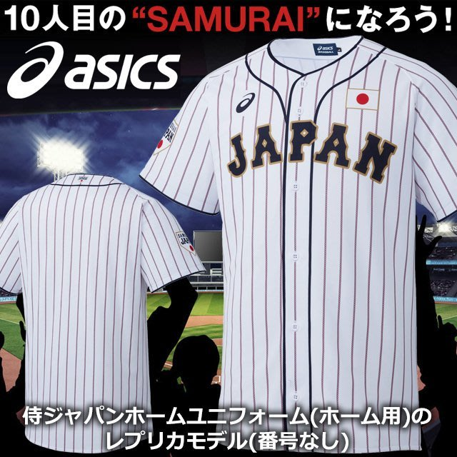 【日職嚴選】**預購**2018 日本職棒 日本棒球隊  侍者JAPAN Asics 白色 主場 棒球衣T