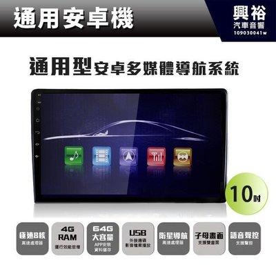 ☆興裕☆【通用型安卓機】10吋通用型安卓多媒體主機*藍芽+導航+安卓*8核心4G+64G(倒車選配