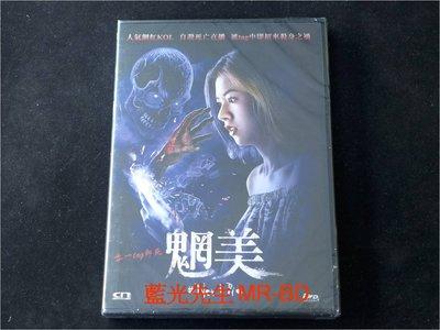 [DVD] - 魍美 Net I Die