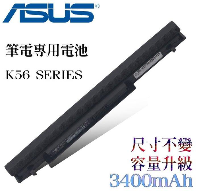 華碩筆電 ASUS K56系列 筆電電池 A41-K56 A42-K56 A32-K56 A31 A32 3400mAh
