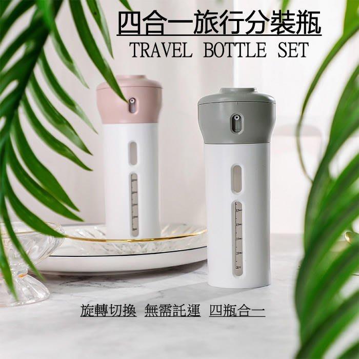 四合一 旅行乳液分裝瓶  便攜乳液化妝品旋轉按壓分裝瓶【LF077】
