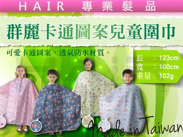 【HAIR美髮網】群麗卡通圖案兒童圍巾 理髮圍巾 另售 剪梳 推剪 電剪 剪刀