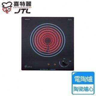 喜特麗 JT-RF101 單口電陶爐 採德國 微晶玻璃面板 220V 基本安裝加400