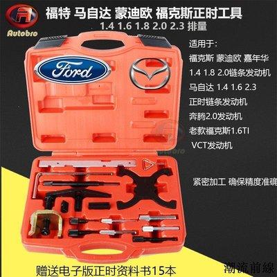 汽車維修工具 套件工具 福特馬自達6 2.0 福克斯1.6皮帶正時 翼虎1.6T翼博1.5正時工具全館免運