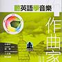 【愛樂城堡】聽英語學音樂 4:作曲家【附CD...
