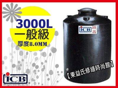 附發票 穎昌 3000L 塑膠水塔 PT-3000 強化水塔 / 3噸 / 一般級 另售工業級塑膠水塔 不鏽鋼水塔