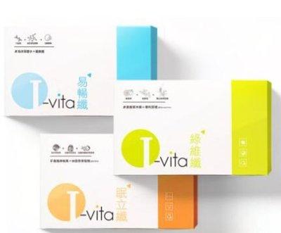 現貨  I-vita 愛維佳 崔佩儀代言綠維纖錠/眠立纖錠(30錠/盒) 易暢纖(15包/盒)