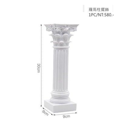 歐美 古希臘羅馬柱造型擺飾 白色花紋柱子遺跡擺飾燭台 古蹟裝飾燭檯 神廟柱子婚布小花架 異國風情建築裝飾品 美術素描道具