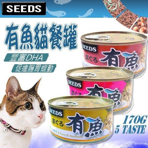 【🐱🐶培菓寵物48H出貨🐰🐹】SEEDS》有魚貓餐罐170g*1罐 白金般的享受 特價13元(自取不打折)(蝦)