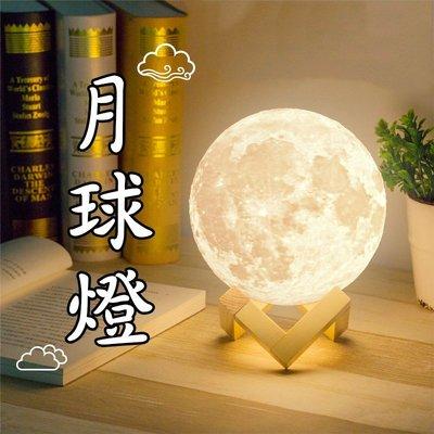【葉子小舖】月球燈(10cm)/小夜燈/3D打印/創意小物/節慶送禮/情人/中秋/聖誕/浪漫氣氛/LED節能遙控/觸控